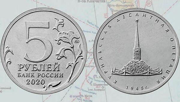 Moneta Banku Rosji poświęcona operacji desantowej na Wyspach Kurylskich.  - Sputnik Polska