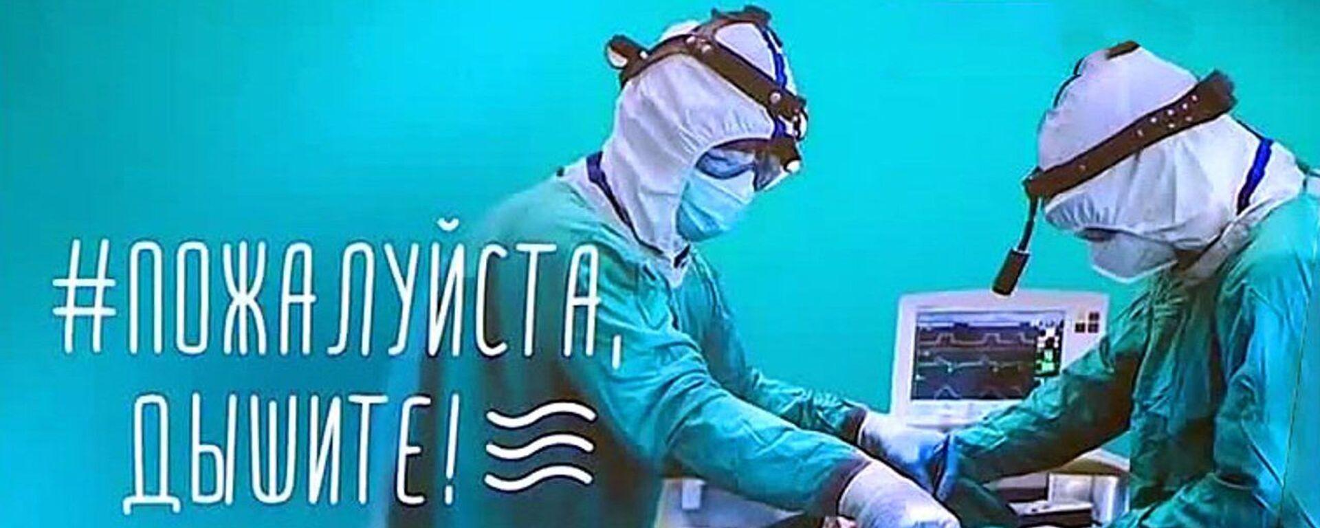 Akcja Proszę, oddychaj!. - Sputnik Polska, 1920, 21.09.2020