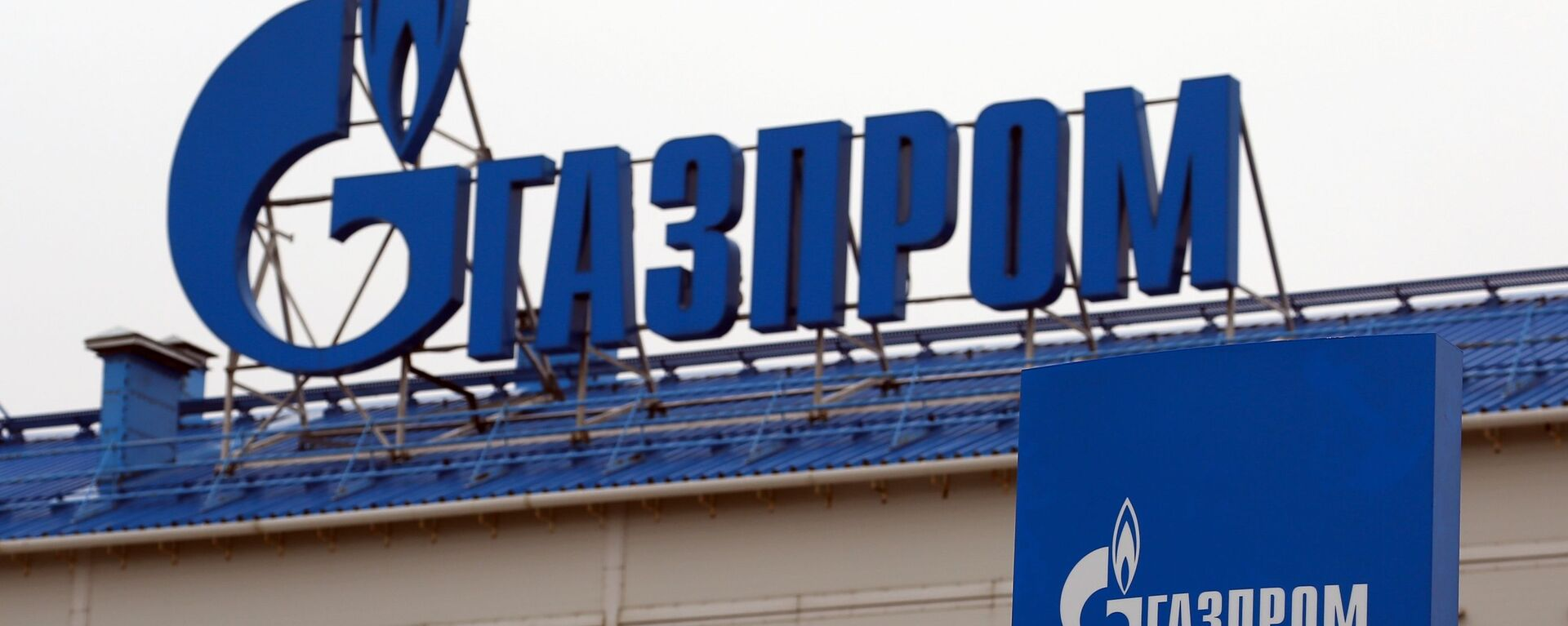 Logo Gazpromu - Sputnik Polska, 1920, 15.09.2021
