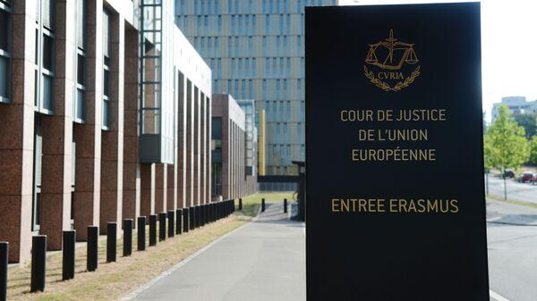 Trybunał Sprawiedliwości Unii Europejskiej (TSUE) - Sputnik Polska