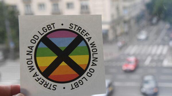 Strefa wolna od LGBT - Sputnik Polska