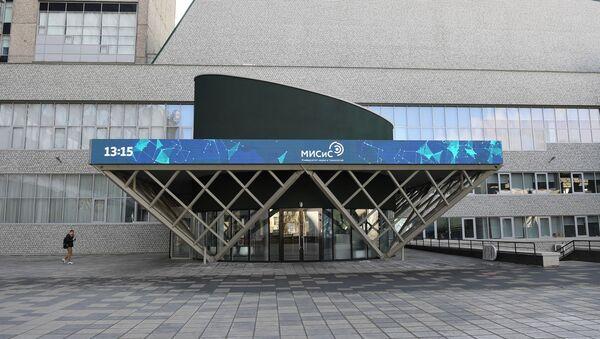 """Główne wejście do Narodowego Technologicznego Uniwersytetu Badawczego """"MISiS"""" - Sputnik Polska"""