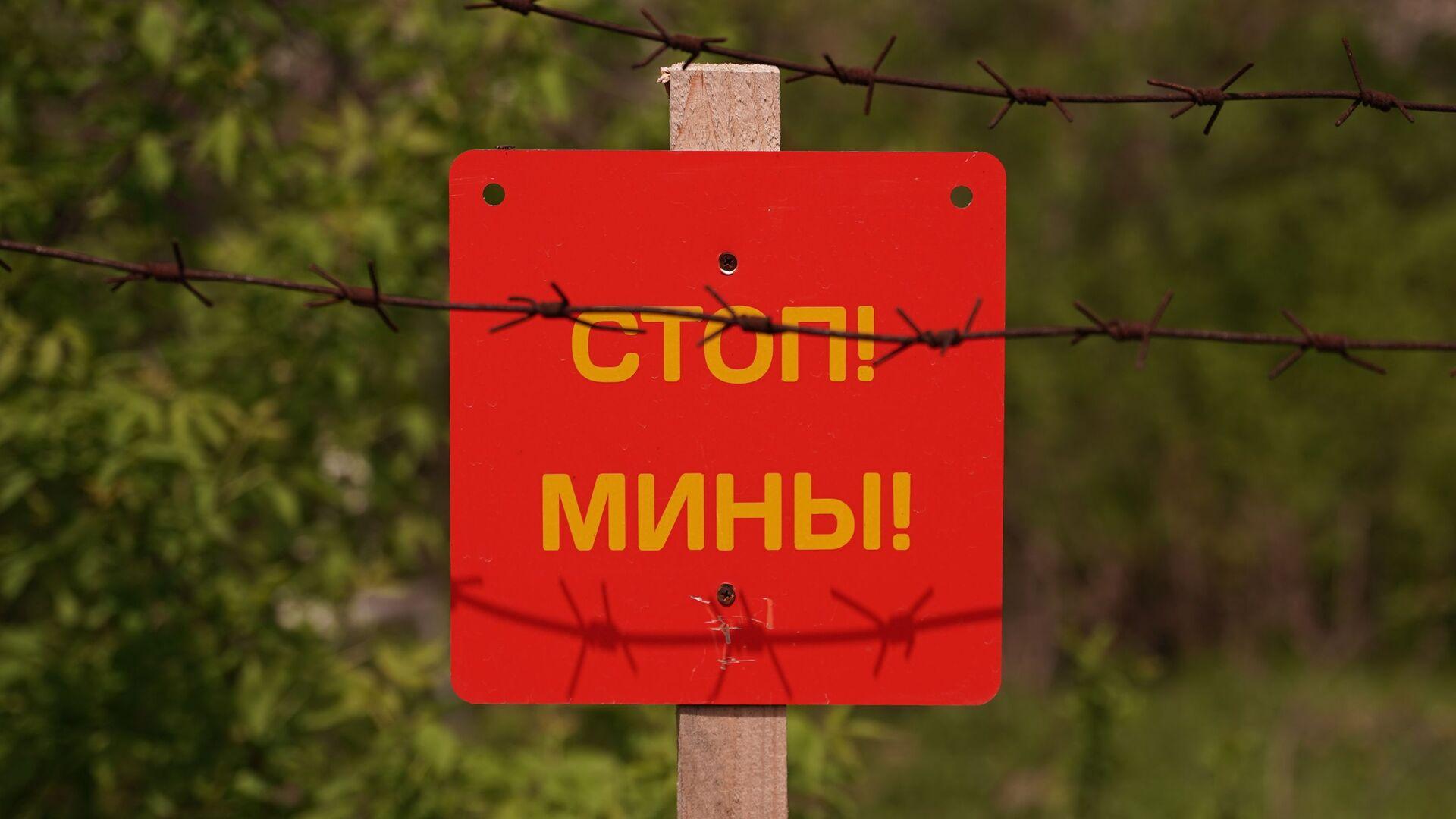 Tabliczka Stop! Miny! w ŁRL. - Sputnik Polska, 1920, 15.09.2021
