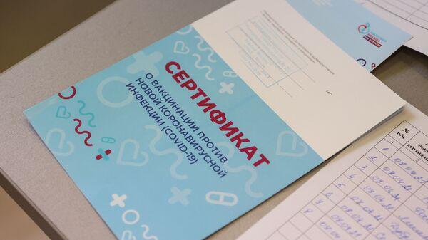 Certyfikat szczepienia przeciwko COVID-19, Rosja - Sputnik Polska
