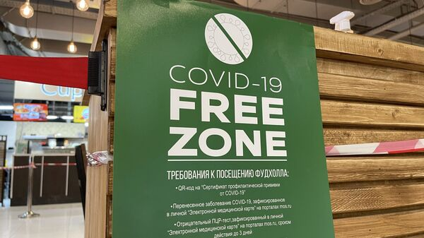Табличка с обозначением зоны без коронавируса - Sputnik Polska