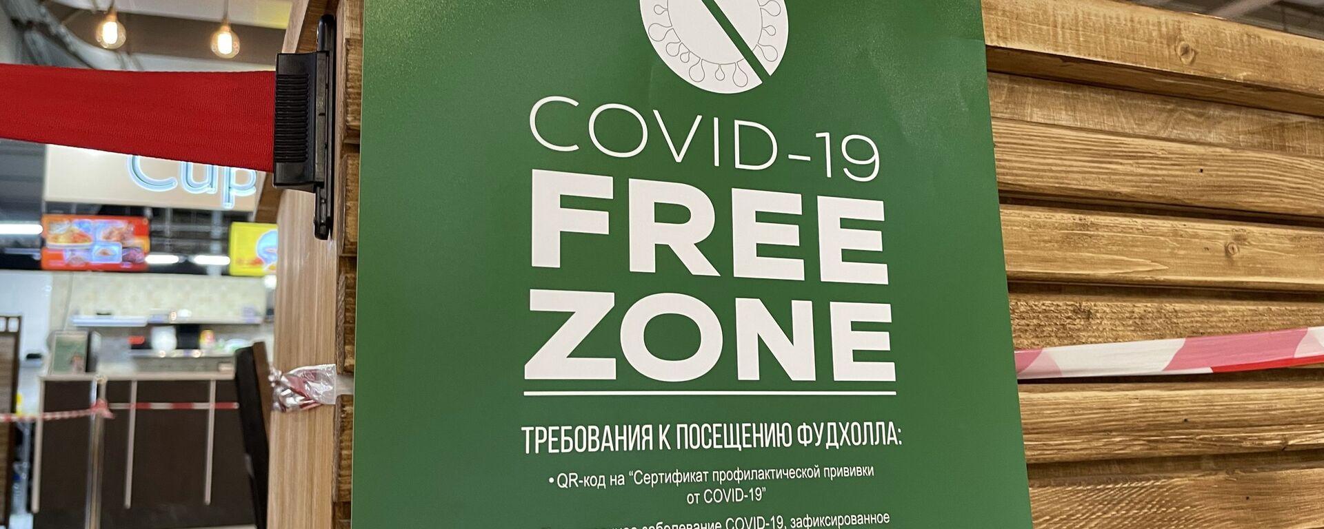 COVID-19 free zone - Sputnik Polska, 1920, 31.07.2021