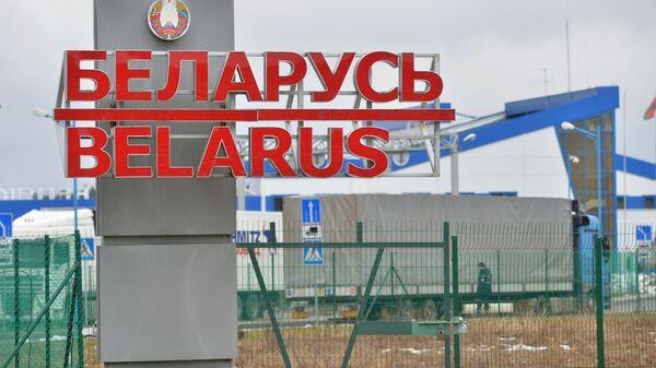 Стела на пересечении белорусско-литовской границы в пункте пропуска Бенякони в Гродненской области Белоруссии - Sputnik Polska