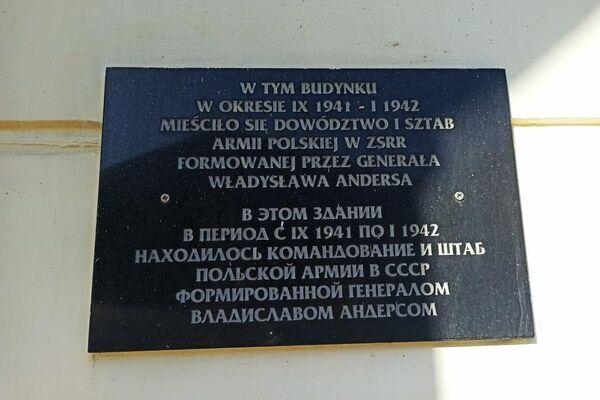 Tablica pamiątkowa sztabu Andersa w Taszkiencie - Sputnik Polska