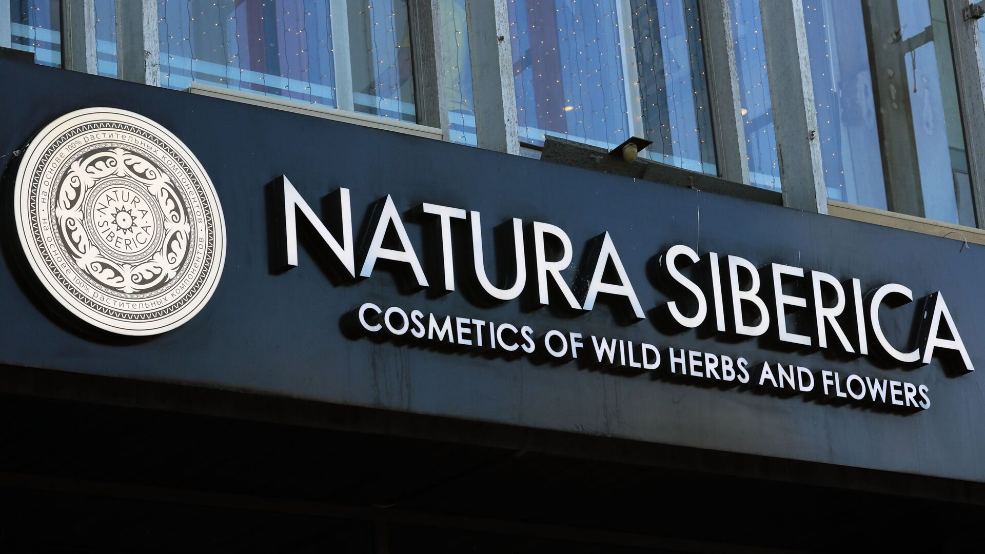 Rosyjska firma kosmetyczna Natura Siberica - Sputnik Polska, 1920, 02.09.2021