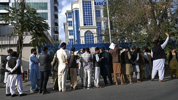 Очередь к банкомату в Кабуле - Sputnik Polska