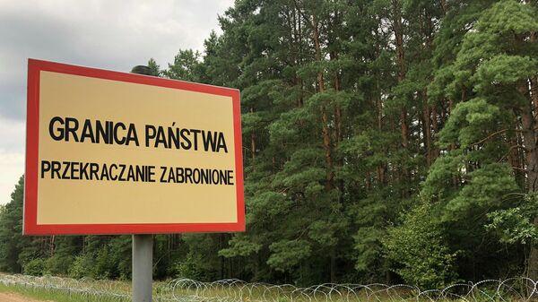 Граница Польши - Sputnik Polska