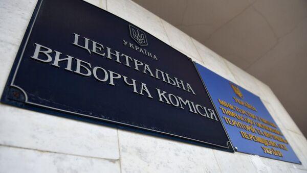 Табличка на здании Центральной избирательной комиссии Украины в Киеве - Sputnik Polska
