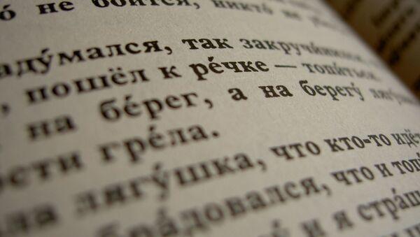 Książka w języku rosyjskim - Sputnik Polska