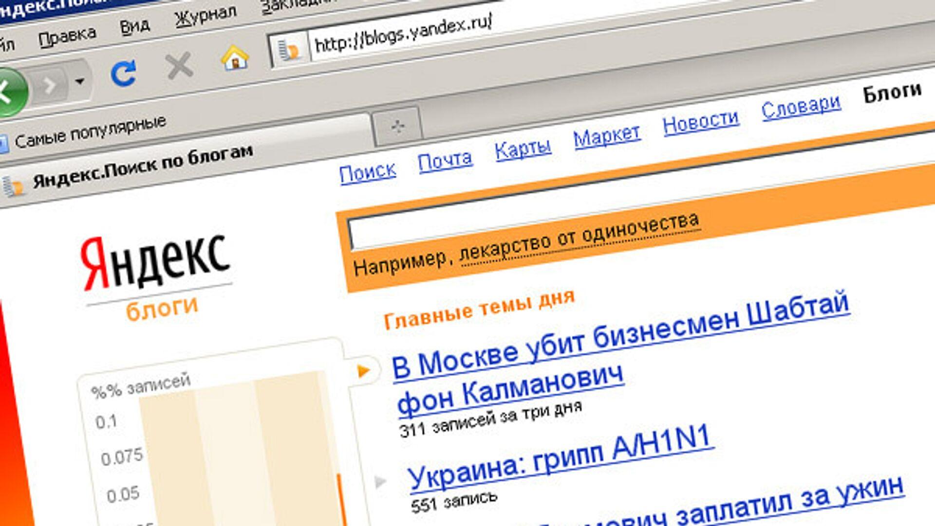 Yandex - Sputnik Polska, 1920, 05.09.2021