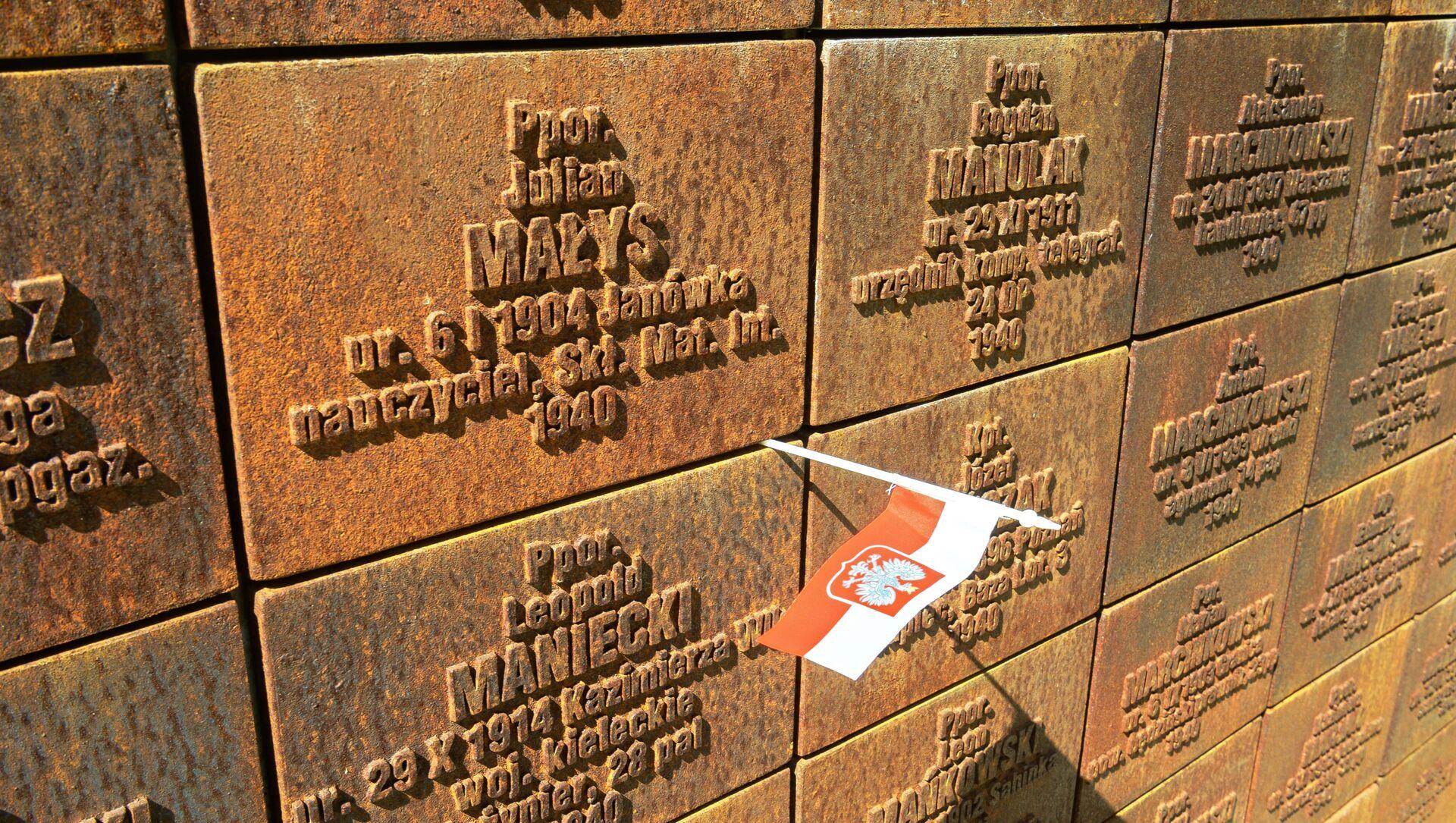 Ściana z nazwiskami rozstrzelanych na Polskim Cmentarzu Wojennym na terenie kompleksu pamięci  Katyń - Sputnik Polska, 1920, 26.02.2021