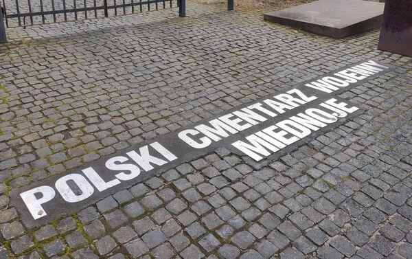Polski Cmentarz Wojenny w Miednoje - Sputnik Polska
