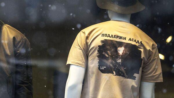 Sprzedaż koszulek z napisem Popieram Asada w sklepie Wojsko Rosji w Moskwie - Sputnik Polska