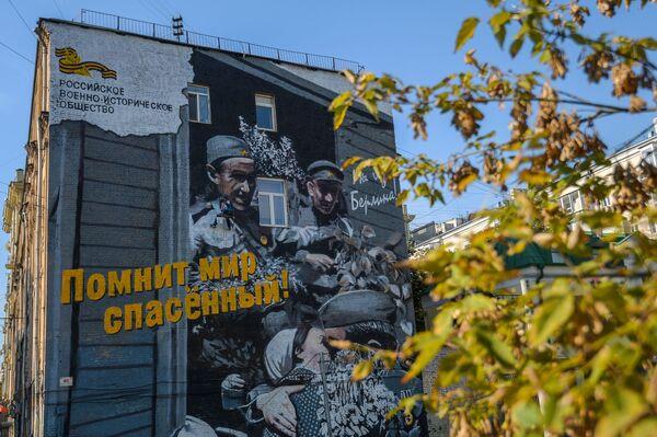 """Graffiti """"Pociąg zwycięstwa"""" w wykonaniu artysty Artema Stefanowa  - Sputnik Polska"""