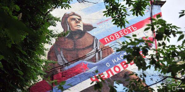 Rysunek przedstawiający legendarnego pilota na fasadzie domu w Moskwie - Sputnik Polska
