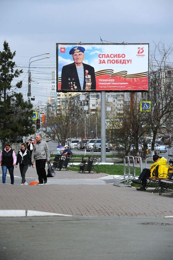 Banner na ulicy w Czelabińsku - Sputnik Polska