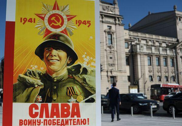 """Plakat """"Chwała zwycięskim wojownikam!"""" w Belgradzie - Sputnik Polska"""