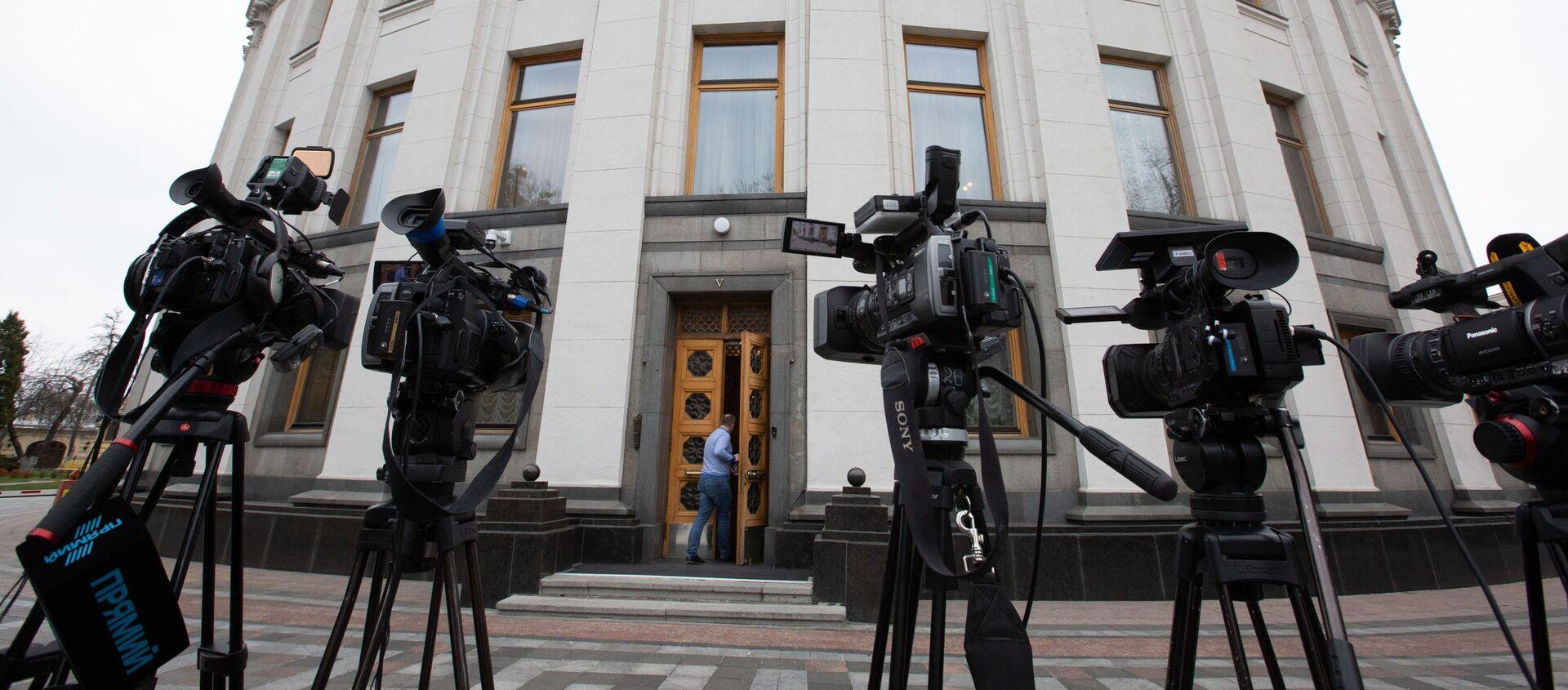 Kamery telewizyjne przed Radą Najwyższą Ukrainy w Kijowie - Sputnik Polska, 1920, 01.03.2021