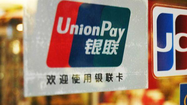 Logo chińskiego systemu płatniczego UnionPay - Sputnik Polska