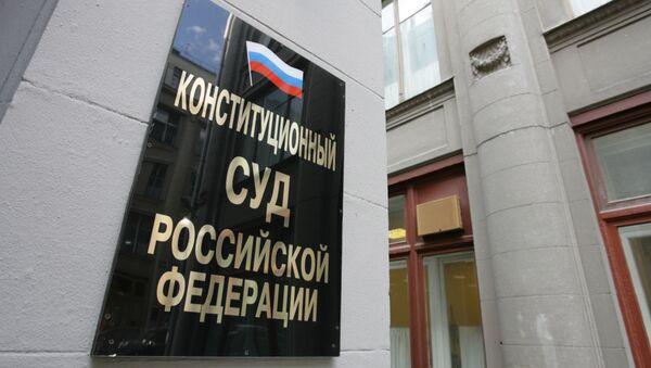 Sąd Konstytucyjny Rosji w Moskwie - Sputnik Polska