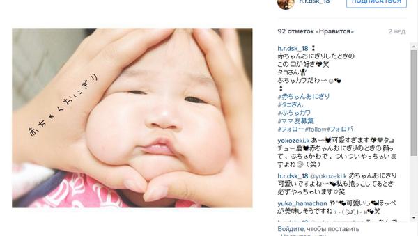 W Japonii coraz większą popularność zyskują dzieci-onigiri - Sputnik Polska