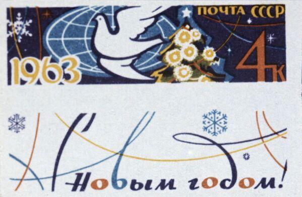 Noworoczny znaczek pocztowy ZSRR 1975 roku - Sputnik Polska