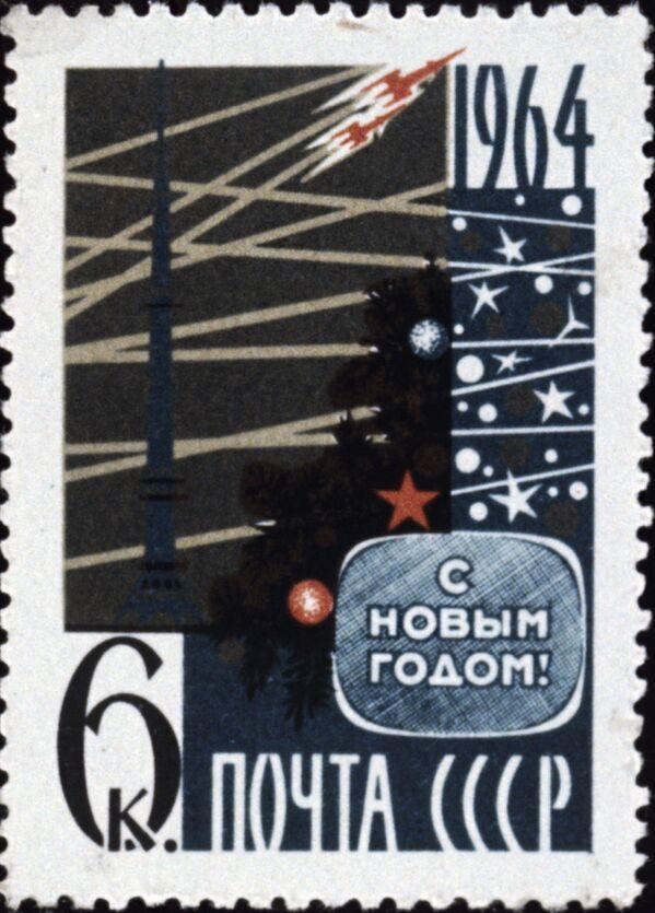 Noworoczny znaczek pocztowy ZSRR 1964 roku - Sputnik Polska