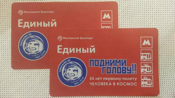 Świąteczne bilety z portretem Gagarina z okazji 55-lecia pierwszego lotu człowieka w kosmos - Sputnik Polska