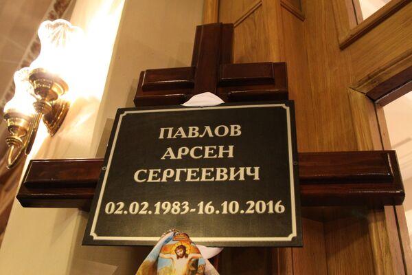 Pawłow zginął 16 października w windzie swojego domu, gdzie eksplodowała bomba. W DRL śmierć Motoroli łączy się z próbą odwrócenia przez Kijów uwagi od niezrealizowanych porozumień mińskich. - Sputnik Polska