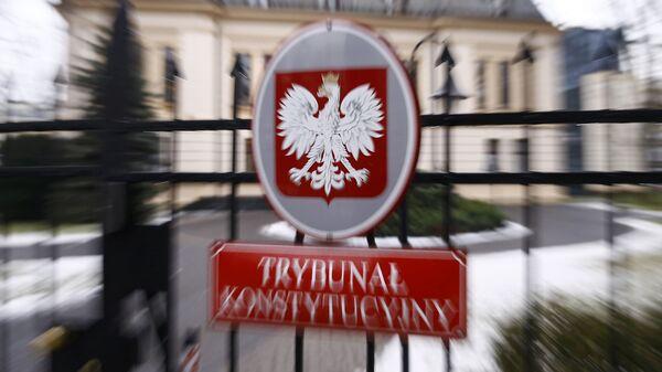 Trybunał Konstytucyjny - Sputnik Polska