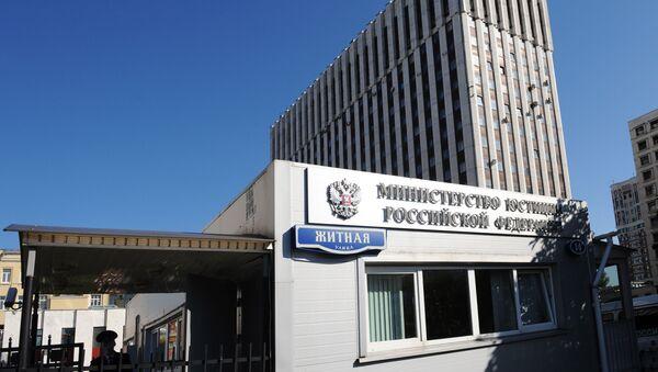 Budynek Ministerstwa Sprawiedliwości Rosji - Sputnik Polska