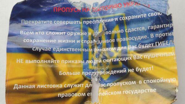 Ulotki Ukraińskich Służb Bezpieczeństwa z apelem do Milicji Ludowej ŁRL o poddanie się - Sputnik Polska