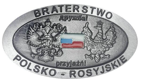 Braterstwo Polsko-Rosyjskie - Sputnik Polska