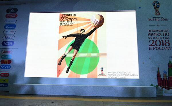 Oficjalny plakat MŚ-2018 zaprezentowany w ramach pokazu oficjalnego pociągu MŚ-2018, poświęconego historii Mistrzostw Świata w Piłce Nożnej - Sputnik Polska