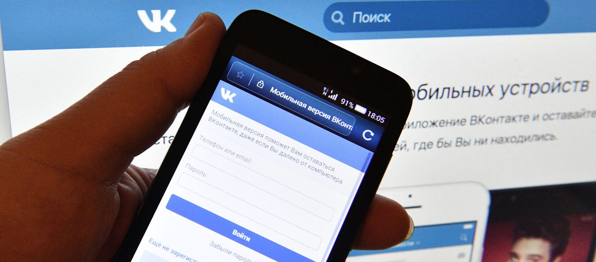 """Strona sieci społecznościowej """"VKontakte na ekranie smartfona - Sputnik Polska, 1920, 25.02.2021"""