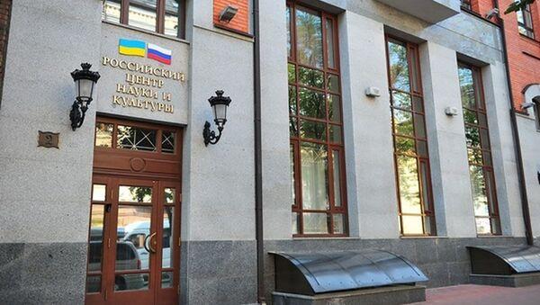 Budynek Rosyjskiego Centrum Nauki i Kultury w Kijowie - Sputnik Polska