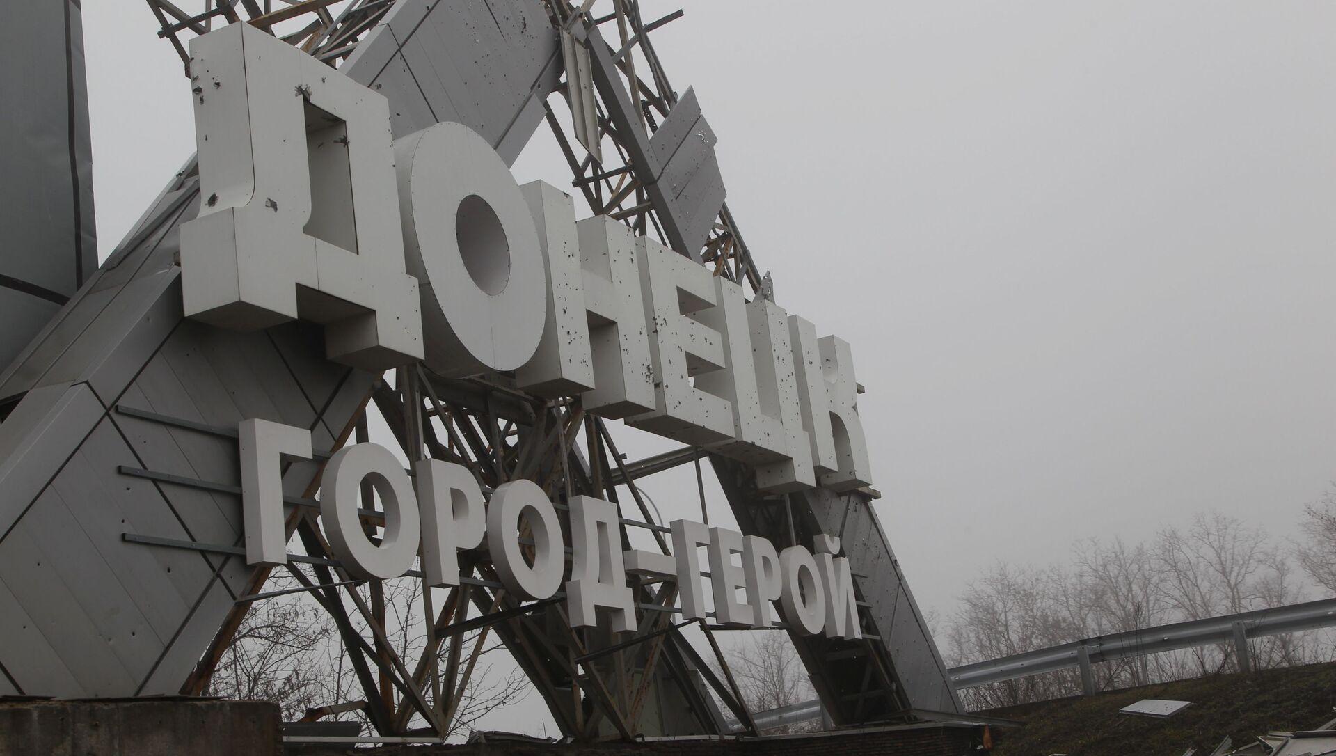 Donieck, Miasto Bohater - Sputnik Polska, 1920, 03.03.2021