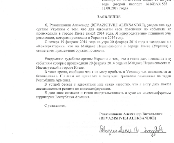 Oświadczenie Aleksandra Rewaziszwili o udziale w wydarzeniach w Kijowie zimą 2014 - Sputnik Polska