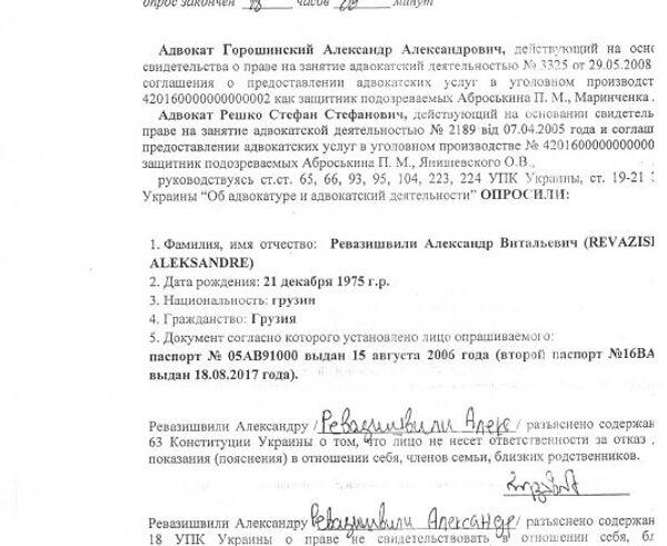 Protokół przesłuchania  Aleksandra Rewaziszwili (1) - Sputnik Polska