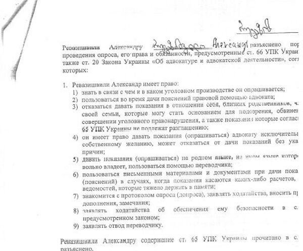 Protokół przesłuchania  Aleksandra Rewaziszwili (2) - Sputnik Polska