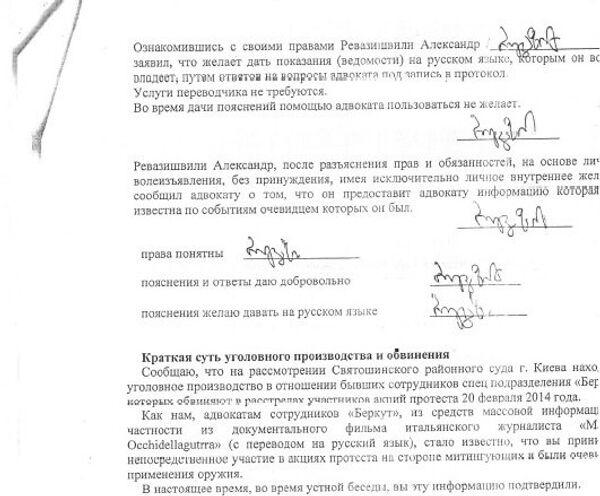 Protokół przesłuchania  Aleksandra Rewaziszwili (3) - Sputnik Polska