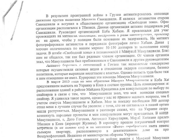 Protokół przesłuchania  Aleksandra Rewaziszwili (4) - Sputnik Polska