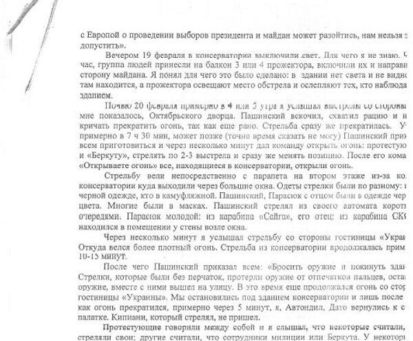 Protokół przesłuchania  Aleksandra Rewaziszwili(6) - Sputnik Polska