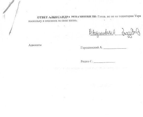 Protokół przesłuchania  Aleksandra Rewaziszwili (7) - Sputnik Polska