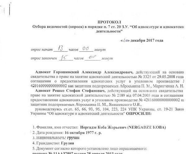 Protokół z rozmowy z Kobą Nergadzem (1) - Sputnik Polska