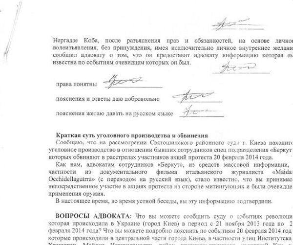 Protokół z rozmowy z Kobą Nergadzem od 20 grudnia 2017(2) - Sputnik Polska